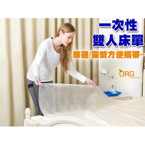 ORG《SD0543》避免交叉感染~一次性 雙人床/雙人 床單罩/床罩/床單 旅行/出遊/旅遊/出國/露營 無紡布 飯店