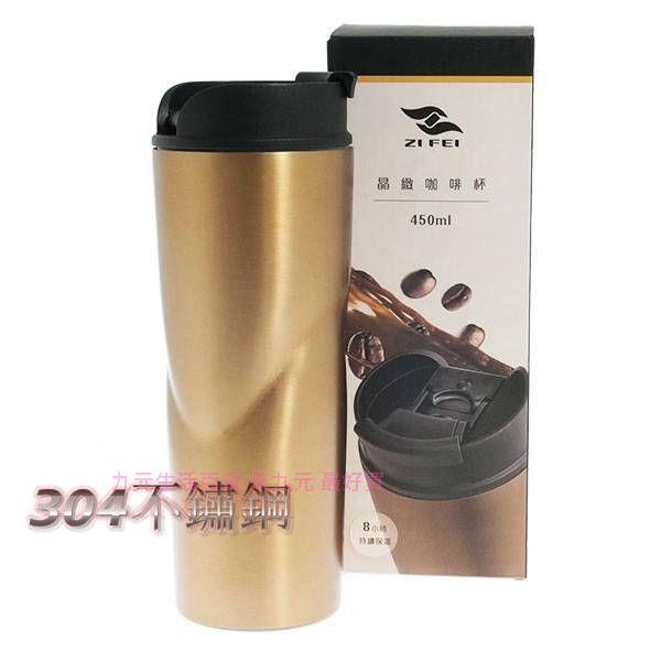 【九元生活百貨】晶緻咖啡杯/450ml #304不鏽鋼 真空斷熱保溫杯