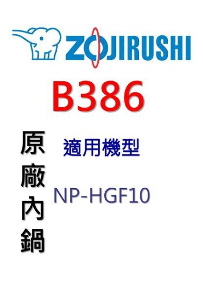 【原廠公司貨】象印 原廠原裝6人份黑金剛內鍋 B386。可用機型:NP-HGF10