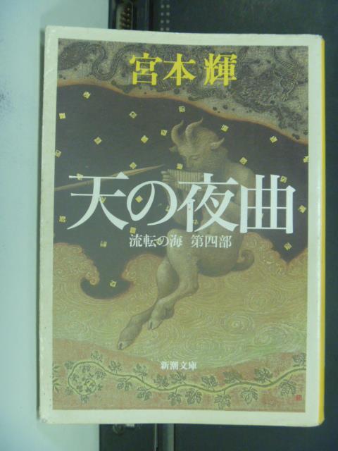 【書寶二手書T9/原文小說_IAZ】天的夜曲流轉的第4部_宮本輝_日文書_袖珍版