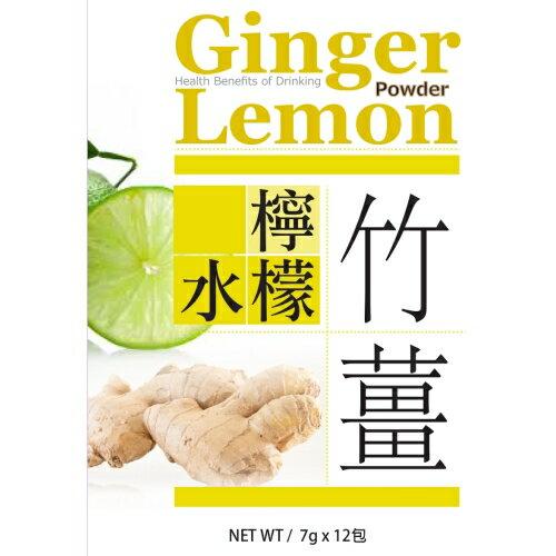 竹薑檸檬水(7gx12入)~火辣上市!小資女愛漂亮強力推薦,最熱銷薑茶系列體內環保。