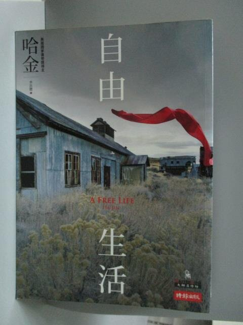 【書寶 書T6/翻譯小說_OBG】自由 _哈金