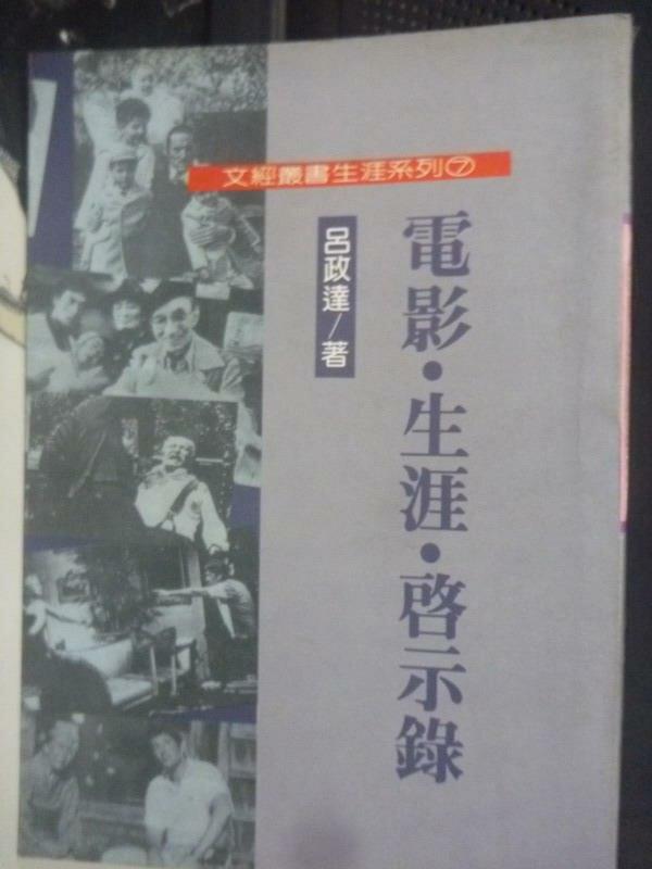 【書寶二手書T3/影視_JOG】電影生涯啟示錄_呂政達