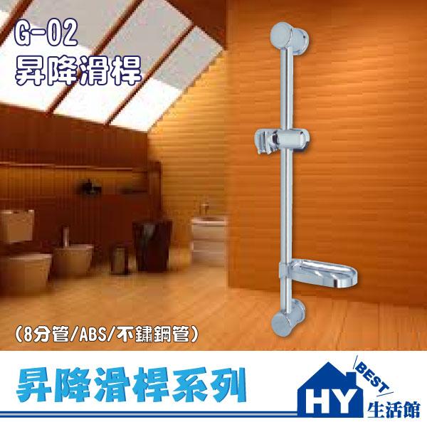 HY生活館:衛浴配件精品G-02昇降桿-《HY生活館》水電材料專賣店