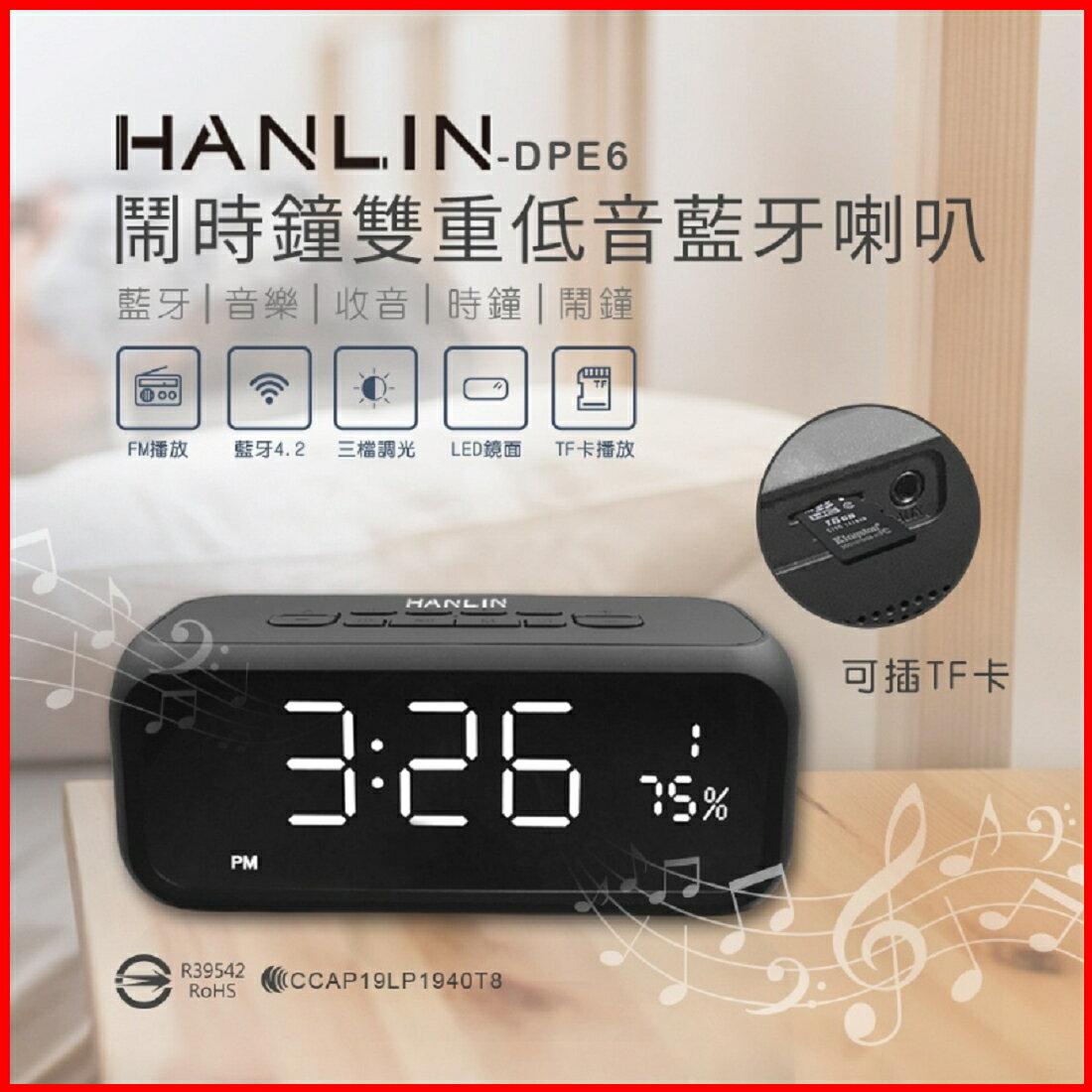 HANLIN DPE6 高檔藍牙重低音喇叭鬧鐘 床頭音響 LED液晶顯示 電子時鐘 藍芽喇叭 FM收音機 HiFi立體聲