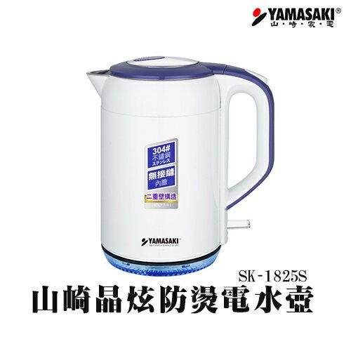 ^~YAMASAKI 山崎家電^~ 2.0L 晶炫雙層防燙不鏽鋼快煮電水壺 SK~1825