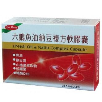 【六鵬】魚油納豆複方軟膠囊(30錠/盒)