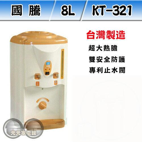 元元家電館:國騰溫熱開飲機KT-321