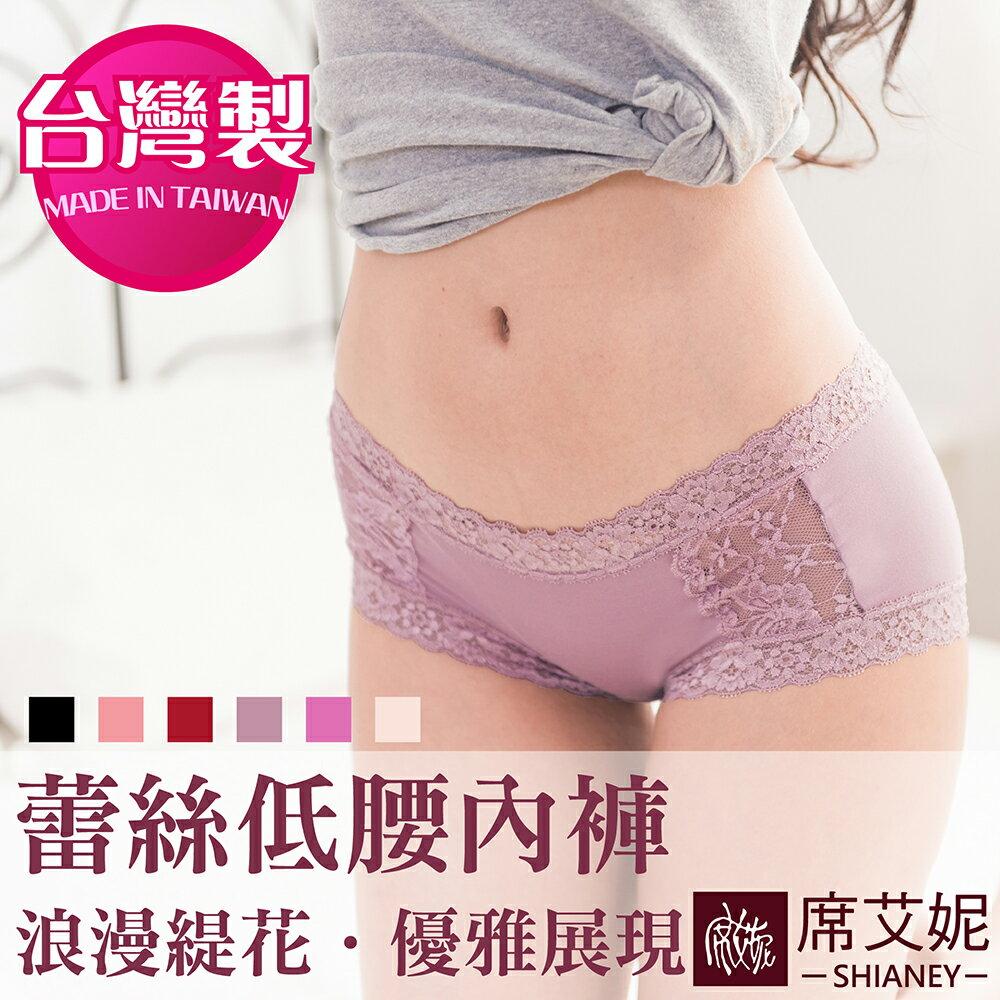 shianey席艾妮 女性 低腰 蕾絲內褲 柔軟舒適透氣 台灣製造 No.8835-席艾妮SHIANEY