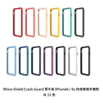 Rhino Shield Crash Guard 犀牛盾 IPhone6 / 6s 防摔邊框手機殼 (15色任選) 贈100元家樂福禮券