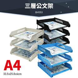 台灣品牌~韋億 BH553 A4 三層公文架 書架 公文架 雜誌架 雜誌箱 資料架 檔案架 文件架 辦公文具