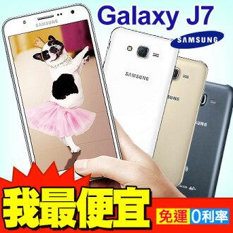 SAMSUNG GALAXY J7 三星 智慧型手機 免運費