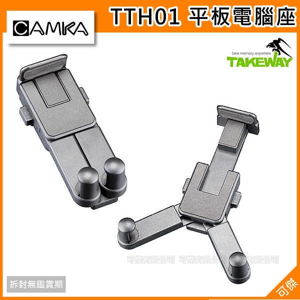 可傑  TAKEWAY   TTH01 平板電腦座     用於平板電腦或尺寸較大之 智慧型手機