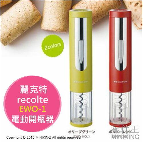 【配件王】日本代購 recolte 麗克特 EWO-1 電動紅酒開瓶器 開瓶器 兩色 日本設計