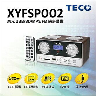 旺德 TECO 東元 USB/SD/MP3/FM隨身音響 XYFSP002 ◆可播放USB/SD/MP3/FM收音機 ◆具USB裝置插座及SD/MMC記憶卡插座