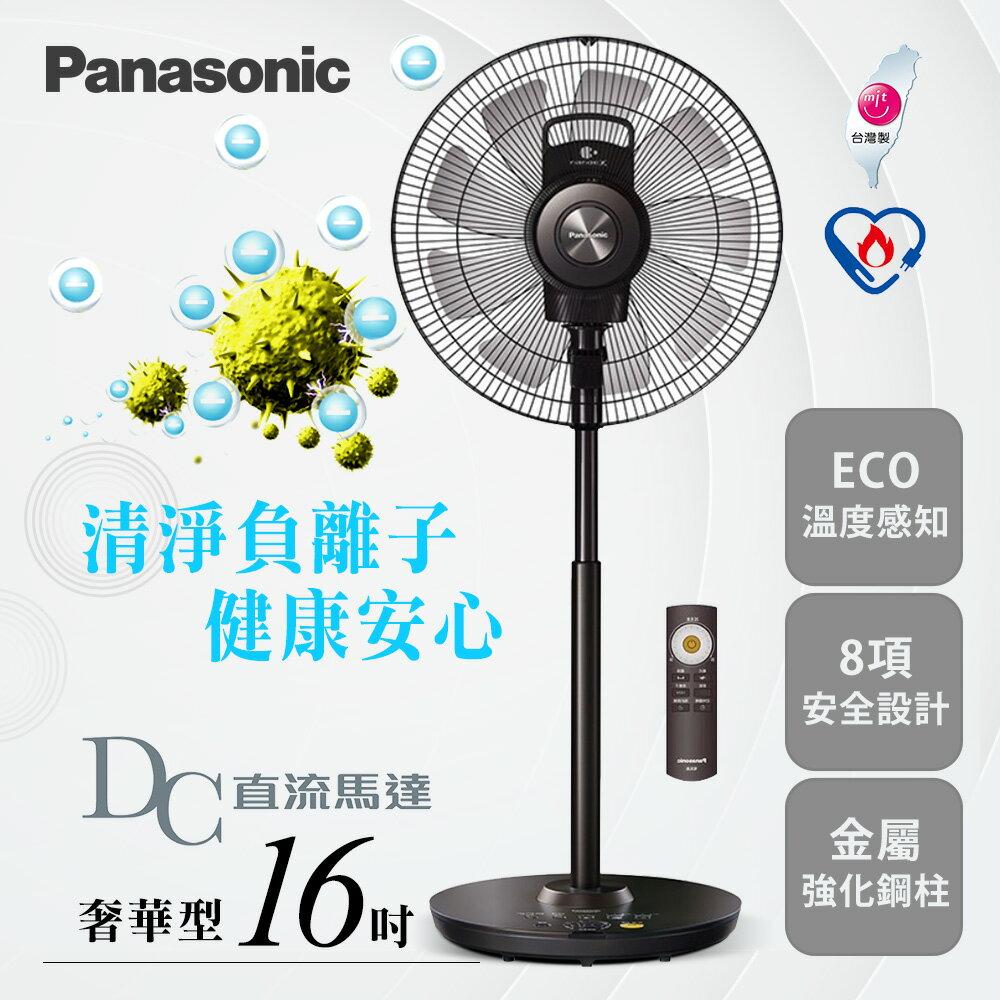 【Panasonic國際牌】16吋DC變頻負離子定時立扇/晶鑽棕F-H16GND-K