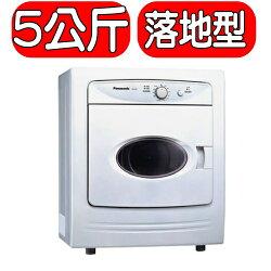可議價★快速出貨★Panasonic國際牌【NH-50V】乾衣機《5公斤落地型》