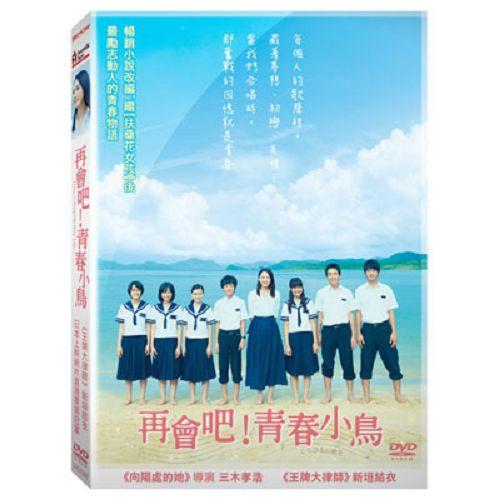 【超取299免運】再會吧青春小鳥DVD 新垣結衣/木村文乃