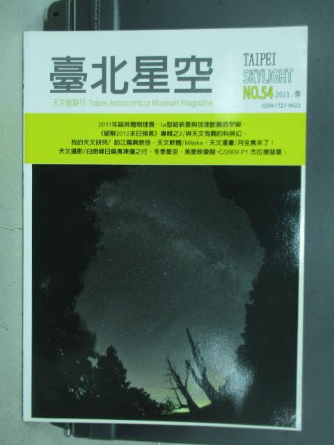 【書寶二手書T1/雜誌期刊_PFO】臺北星空_54期_2011年諾貝爾物理獎等