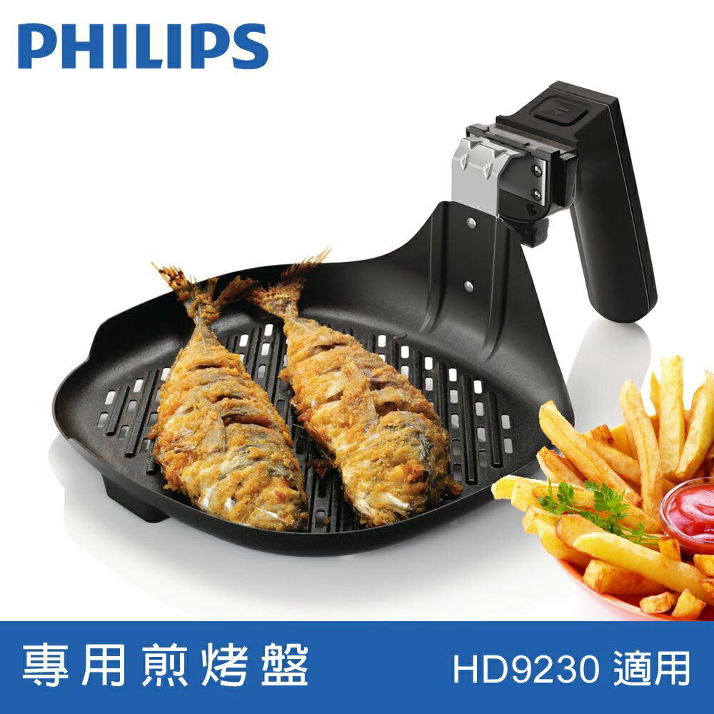 【618狂歡節,點數回饋18%】【飛利浦 PHILIPS】健康氣炸鍋專用煎烤盤(HD9910)