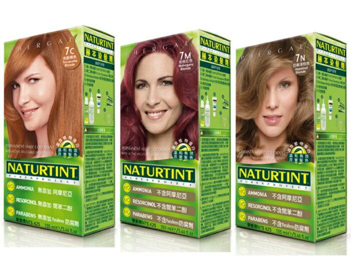 NATURTINT赫本染髮劑 7N亞麻淺棕色/7M亮棕紅色/7C金赤土色