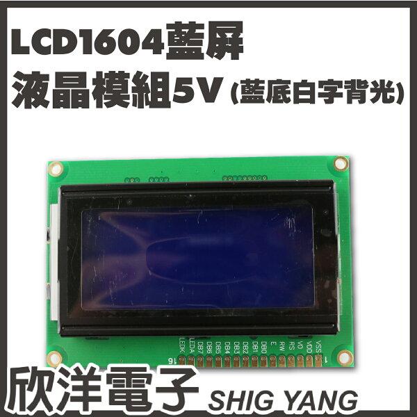 ※欣洋電子※LCD1604藍屏液晶模組5V(1192)藍底白字背光#實驗室、學生模組、電子材料、電子工程、適用Arduino#