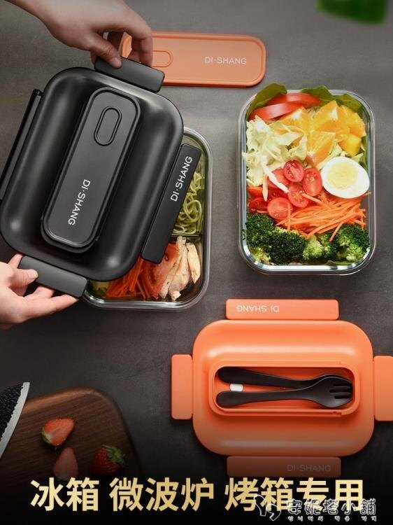 玻璃飯盒上班族微波爐加熱專用保鮮盒學生分隔型餐盒密封便當盒yh