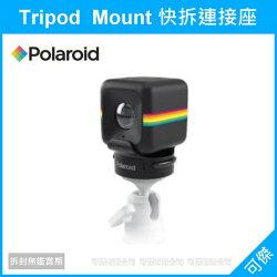 週年慶特價 可傑 寶麗來 Polaroid Tripod Mount 腳架快拆座  全新 國祥公司貨