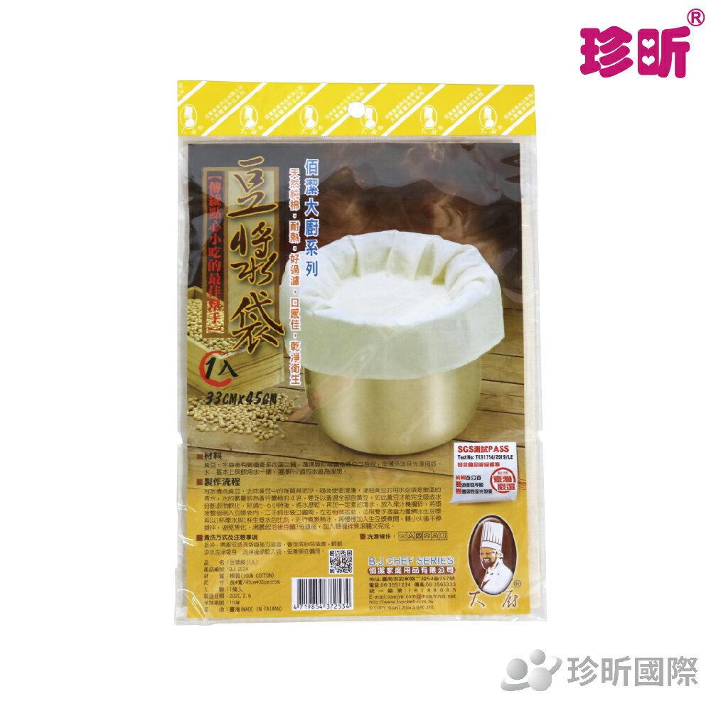 【珍昕】台灣製 佰潔大廚系列 豆漿袋(1入)(約45x33cm)/豆漿袋/過濾袋/食品過濾袋