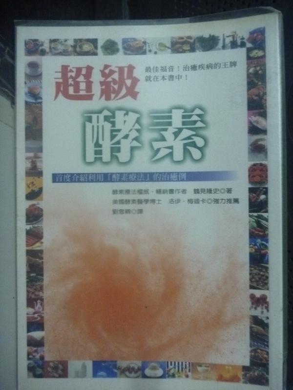 【書寶二手書T2/養生_LFI】超級酵素_劉雪卿, 鶴見隆史