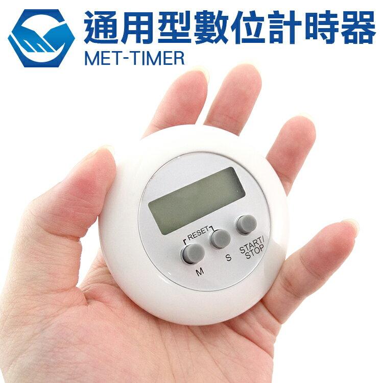 彩色計時器 計量工具 MET-TIMER 廚房工具 碼表功能