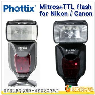 Phottix Mitros+ TTL flash 閃光燈 for Canon / Nikon 群光公司貨 閃光燈 婚攝 外拍 攝影棚 好幫手