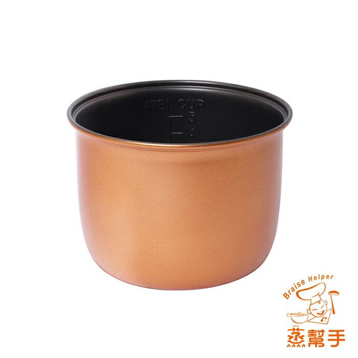 【蒸幫手 BRAISE HELPER】多功能隨行小電鍋(BHR-1200) 專屬鋁合金內鍋