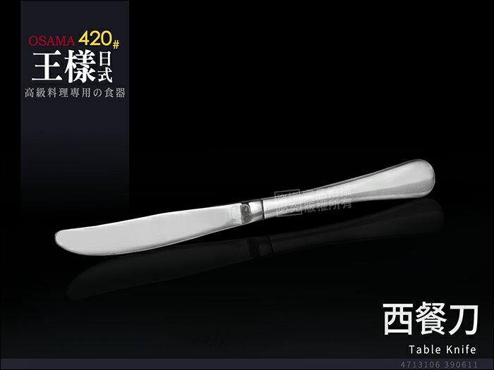 快樂屋♪王樣 OSAMA 日式《西餐刀》23.6cm 不鏽鋼餐具 0611