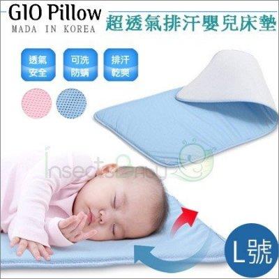 ✿蟲寶寶✿韓國【 GIO Pillow 】超透氣排汗嬰兒床墊 L號 90X120cm 藍/粉 韓國製
