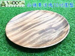 【野道家】sadomain 仙德曼 洋槐12吋圓盤 WW138 原木餐盤 水果盤