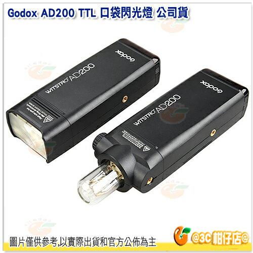神牛 Godox AD200 TTL 口袋閃光燈 公司貨 外拍棚燈 口袋型 閃燈 高速同步 無線外閃 口袋燈