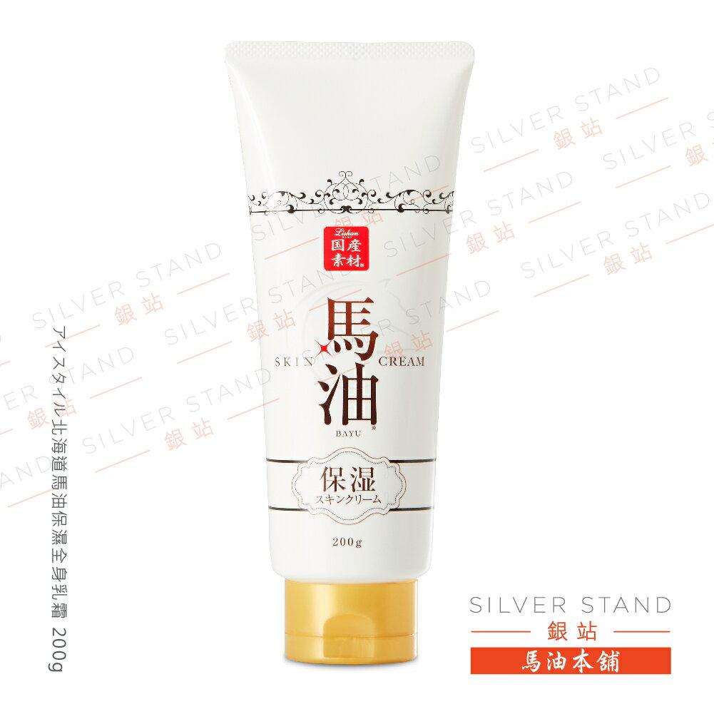 【銀站馬油本鋪】日本 ??????北海道馬油保濕全身乳霜200g