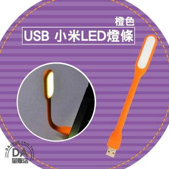 《 3C任選三件9折》小米 LED 燈 可彎曲 隨身燈 筆電燈 鍵盤燈 橘色(80-2117)