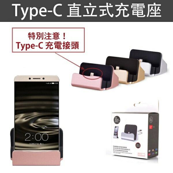~免 ~TypeC DOCK Type~C DOCK 充電座 可立式 LG G5、G5 S