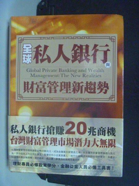 【書寶二手書T8/財經企管_NEC】全球私人銀行與財富管理新趨勢_原價520_大衛莫德