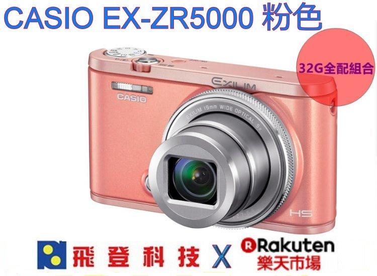 【新一代自拍神器-粉色】群光公司貨 CASIO EX-ZR5000 19mm超廣角 五軸防手震 內建WIFI