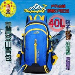 興雲網購戶外 原廠公司 防水防刮雙肩登山包 背包 自行車 運動包