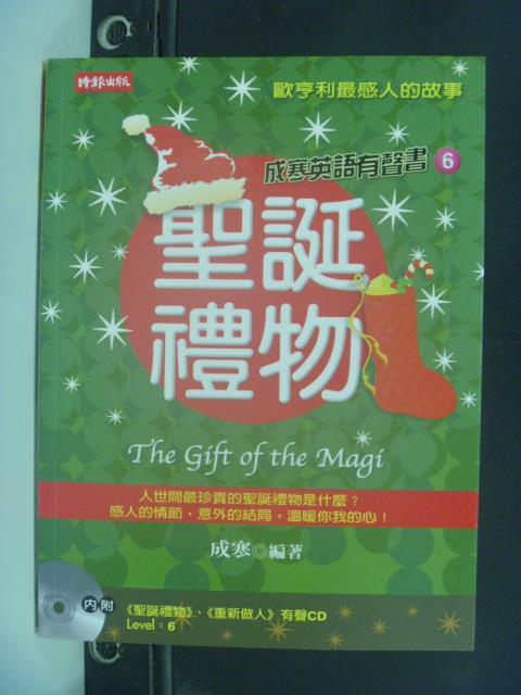 【書寶二手書T5/語言學習_GSK】成寒英語有聲書 6- 聖誕禮物_成寒_附光碟