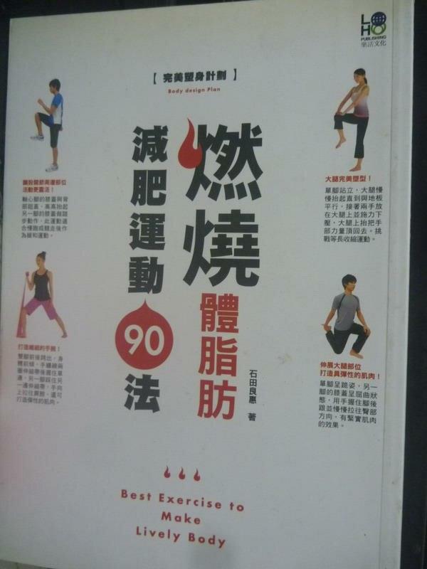 【書寶二手書T9/美容_LMI】燃燒體脂肪減肥運動90法-降低體脂肪打造纖細體態