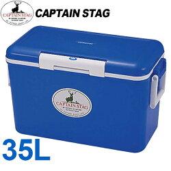 【【蘋果戶外】】Captain Stag M-8159 35L野餐輕便冰桶 日本鹿牌 行動冰箱/保鮮桶/保冷保冰 附背帶、可手提攜帶 藍色