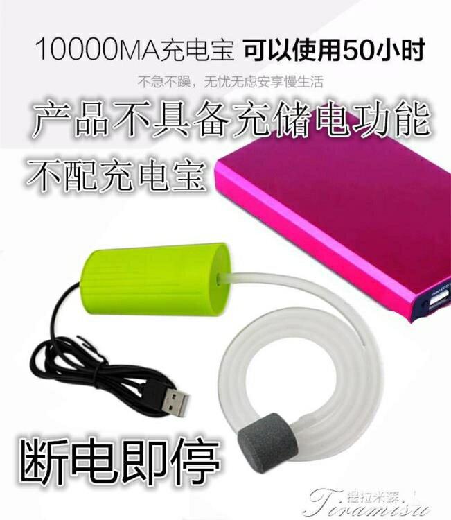 USB氧氣泵-便攜式USB增氧泵超靜音氧氣泵戶外釣魚充氧泵家用魚缸養魚打氧機  新年鉅惠 台灣現貨