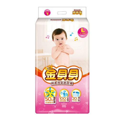 頂級金貝貝棉柔透氣紙尿褲L*54片【愛買】