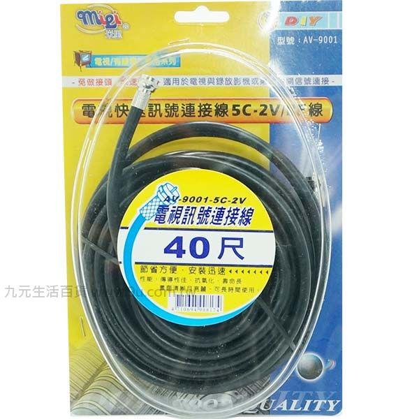 【九元生活百貨】電視訊號連接線5C-2V RF線-40呎 電視線