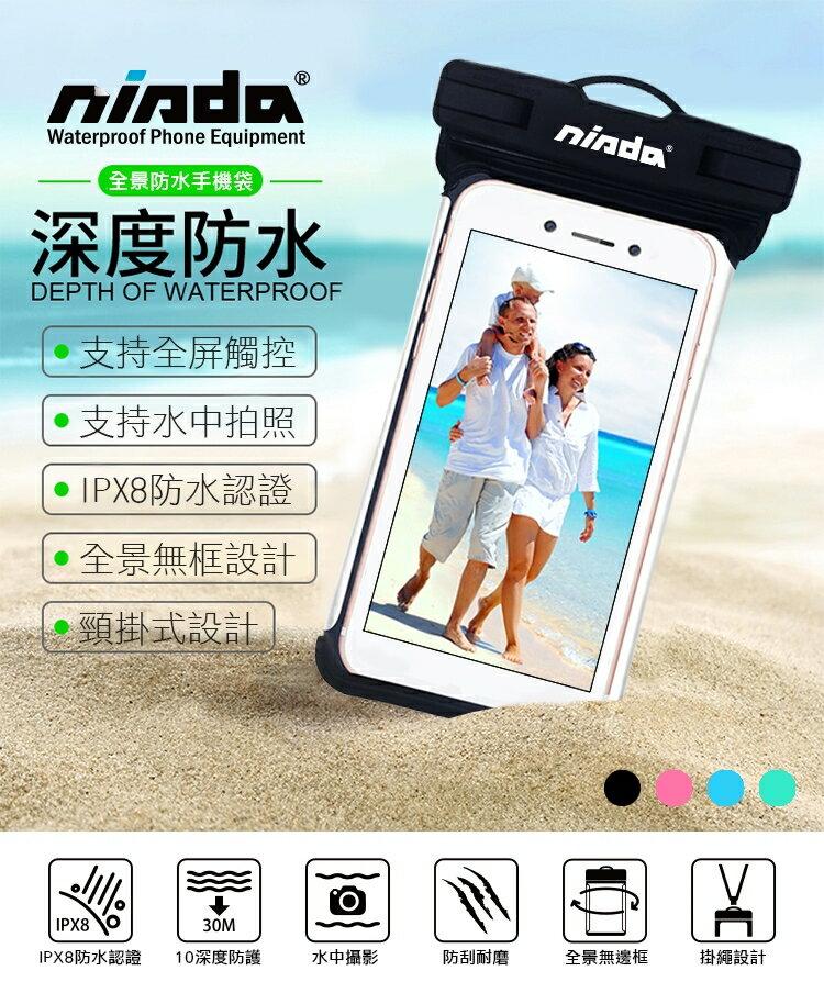 【NISDA】6 吋全景款 防水手機袋 無邊框防水袋 防水套 IPX8 防水認證 for.iPhone / sony / HTC / SAMSUNG / LG / ASUS 等6吋以下手機